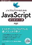 ノンプログラマのためのJavaScriptはじめの一歩 WEB+DB PRESS plus
