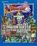 ドラゴンクエストX いにしえの竜の伝承 オンライン 公式ガイドブック 宝珠+魔塔+冒険の極意編 バージョン3.1[前期…