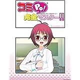 コミPo! 完全マスター!!: 越谷先生と学ぶコミPo! のすべて (コミPo! 製作委員会)