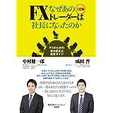 なぜあのFXトレーダーは社長になったのか 二訂版 ~FXのための会社設立と運営ガイド~