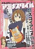 月刊アニメスタイル 第5号