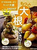 安うま食材使いきり!vol.14 もっと!大根使いきり! (レタスクラブムック)