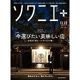 ソワニエ+ Vol.64 2020年11・12月号 (特集:今選びたい美味しい店~飲食店の新型コロナウイルス対策)