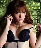 高木里代子/Rose Dream [Blu-ray]