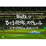奥田民生ひとり股旅スペシャル@マツダスタジアム(初回生産限定盤) [DVD]