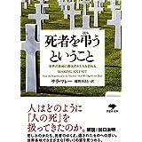 文庫 死者を弔うということ: 世界の各地に葬送のかたちを訪ねる (草思社文庫)