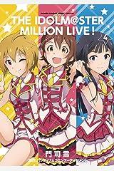 アイドルマスター ミリオンライブ!(4) (ゲッサン少年サンデーコミックス) Kindle版