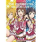 アイドルマスター ミリオンライブ!(4) (ゲッサン少年サンデーコミックス)