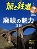 旅と鉄道 2020年7月号 廃線の魅力2020