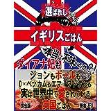 選ばれし イギリスごはん: 実は世界中で愛されている英国ごはん