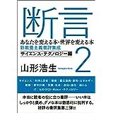 断言2 あなたを変える本・世界を変える本 新教養主義書評集成 サイエンス・テクノロジー編 (ele-king books)