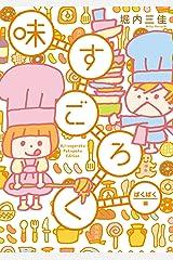 味すごろく ぱくぱく編 (FEEL COMICS) Kindle版