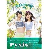 Pyxis 1st写真集「harmony」 (TOKYO NEWS MOOK)