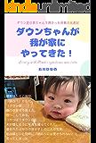 ダウンちゃんが我が家にやってきた!: ダウン症の赤ちゃんを授かった母親の出産記