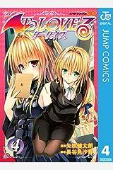 To LOVEる―とらぶる―ダークネス モノクロ版 4 (ジャンプコミックスDIGITAL) Kindle版