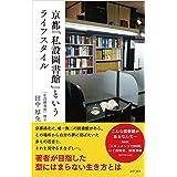 京都「私設圖書館」というライフスタイル