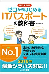 ゼロからはじめるITパスポートの教科書(改訂第四版) 単行本