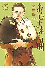 おじさまと猫 5巻 (デジタル版ガンガンコミックスpixiv) Kindle版