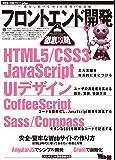 フロントエンド開発徹底攻略 WEB+DB PRESS plus