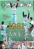 【セ・パ誕生70年記念特別企画】よみがえる1980年代のプロ野球 Part.7 [1981年編] (週刊ベースボール別冊…