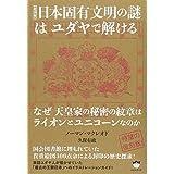 【超図解】日本固有文明の謎はユダヤで解ける なぜ天皇家の秘密の紋章はライオンとユニコーンなのか