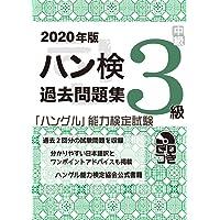2020年版 ハングル能力検定試験 過去問題集 3級