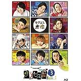「テレビ演劇 サクセス荘3 mini」 [Blu-ray]