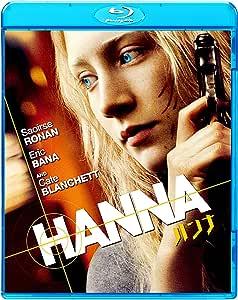 ハンナ [Blu-ray]