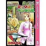 ミックスベジタブル 5 (マーガレットコミックスDIGITAL)