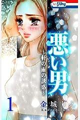 悪い男~軒の雨の誘惑~ (Love Silky) Kindle版