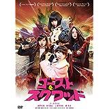 ゴーストスクワッド [DVD]