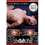 衝撃・巨根に狂わされた妻 ながえスタイル [DVD]