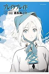 ブレイクブレイド(12) (メテオCOMICS) Kindle版