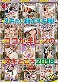 ヌキたい時がヌキ時!ココが洋ピンのヌキどころ2018 [DVD]