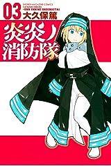 炎炎ノ消防隊(3) (週刊少年マガジンコミックス) Kindle版