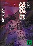 新装版 妖怪(上) (講談社文庫)