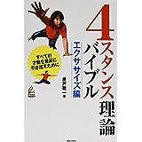 4スタンス理論バイブル<エクササイズ編>
