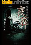 実話奇譚 夜葬 (竹書房文庫)
