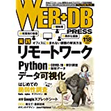 WEB+DB PRESS Vol.118