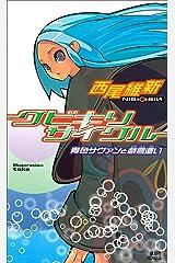 クビキリサイクル 青色サヴァンと戯言遣い (講談社文庫) Kindle版