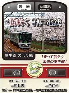 桜咲く 神戸電鉄 粟生線 のぼり編 [DVD]