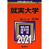 就実大学 (2021年版大学入試シリーズ)