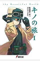 キノの旅 the Beautiful World (電撃文庫) Kindle版