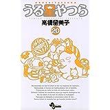 うる星やつら〔新装版〕(20) (少年サンデーコミックス)