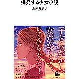 挑発する少女小説 (河出新書)