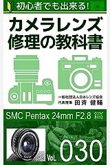 初心者でも出来る!カメラレンズ修理の教科書Vol.030: 『SMC Pentax 24mm F2.8』篇 Kindle版