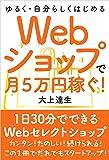 Webショップで月5万稼ぐ!