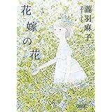 花嫁の花 (朝日文庫)
