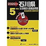 石川県 公立高校入試過去問題 2020年度版 (Z17)