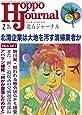 北方ジャーナル 2019年2月号[雑誌]